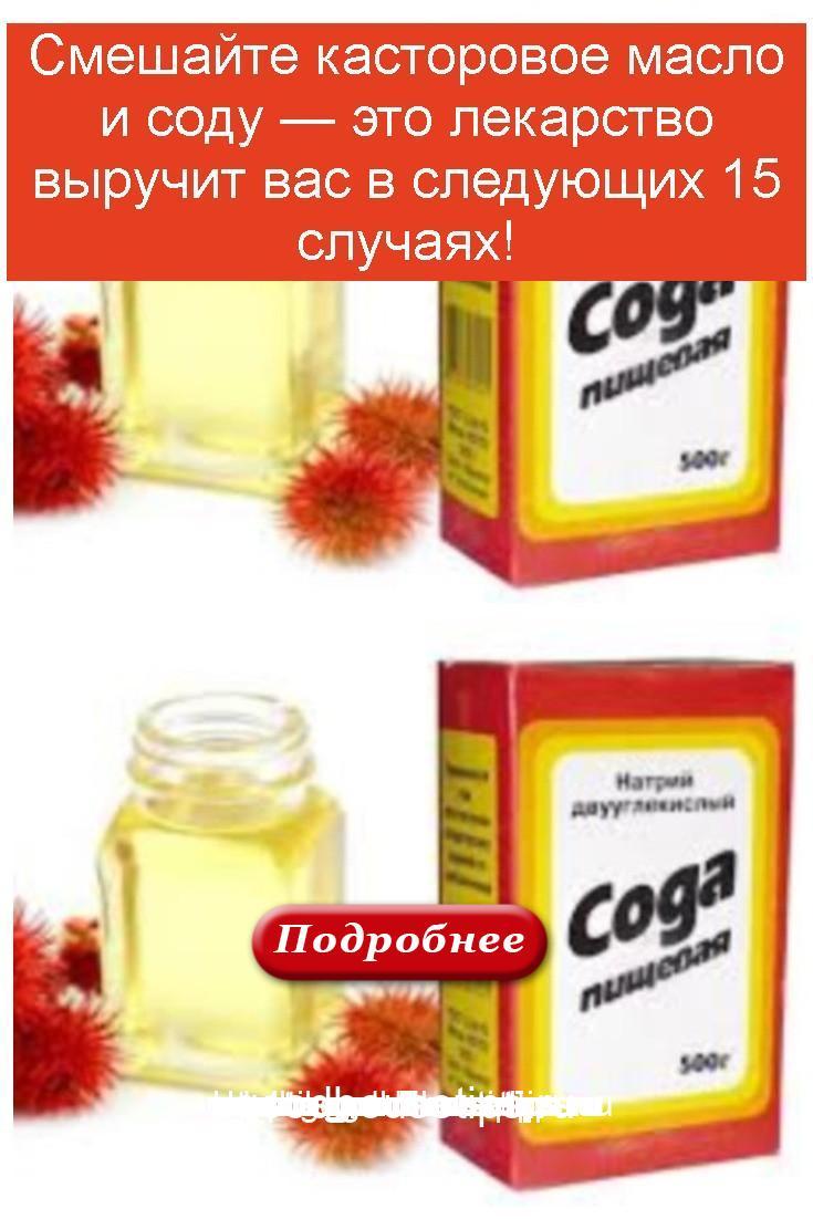 Смешайте касторовое масло и соду — это лекарство выручит вас в следующих 15 случаях 4