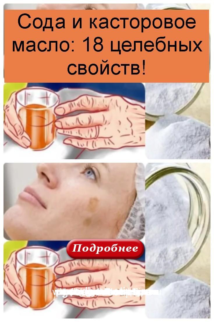 Сода и касторовое масло: 18 целебных свойств 4