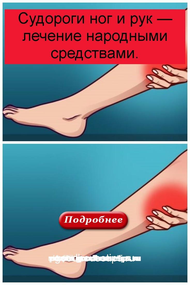 Судороги ног и рук — лечение народными средствами 4