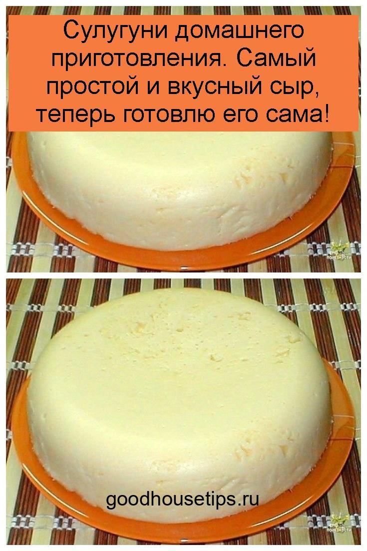 Сулугуни домашнего приготовления. Самый простой и вкусный сыр, теперь готовлю его сама 4