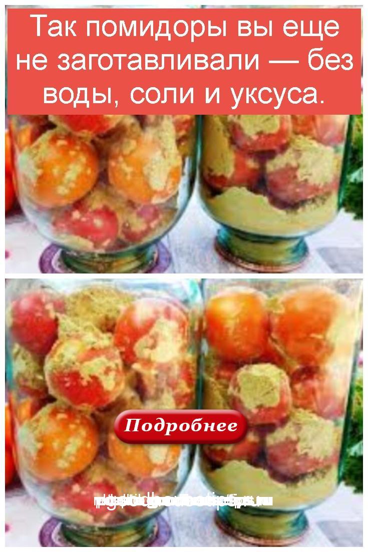 Так помидоры вы еще не заготавливали — без воды, соли и уксуса 4