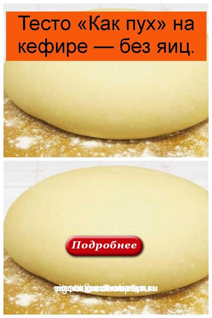 Тесто «Как пух» на кефире — без яиц 4