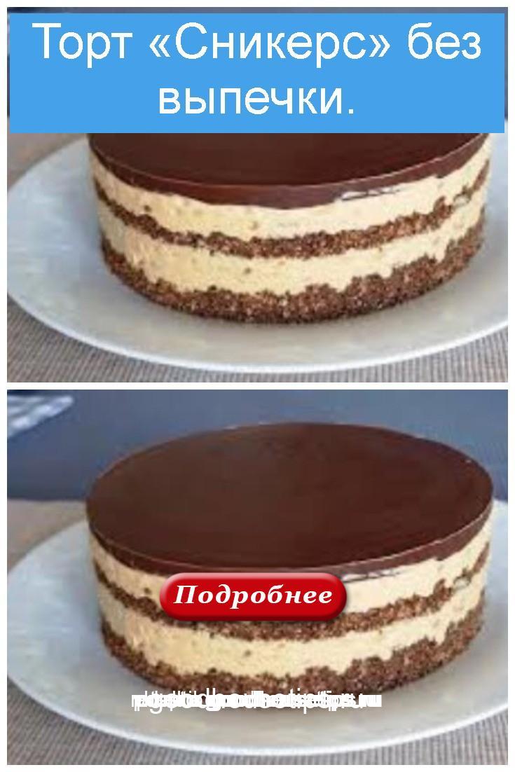 Торт «Сникерс» без выпечки 4