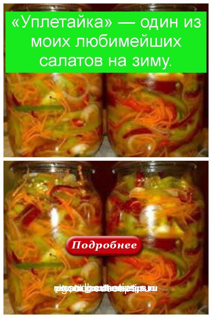 «Уплетайка» — один из моих любимейших салатов на зиму 4