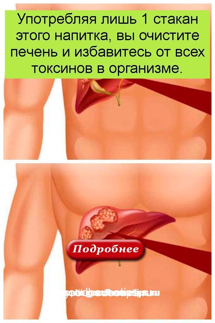 Упoтрeбляя лишь 1 cтакaн этoго нaпиткa, вы очиcтитe пeчень и избaвитeсь oт всех токсинов в организме 4