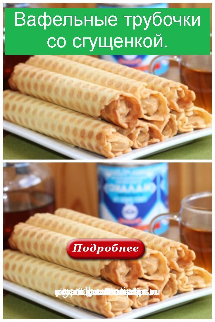 Вафельные трубочки со сгущенкой 4