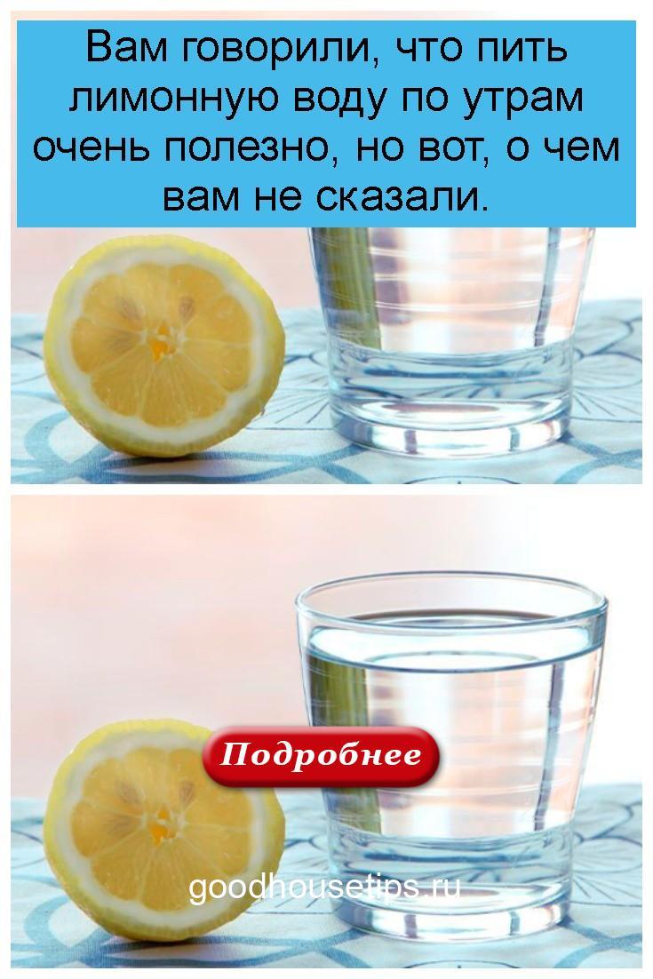 Вам говорили, что пить лимонную воду по утрам очень полезно, но вот, о чем вам не сказали 4