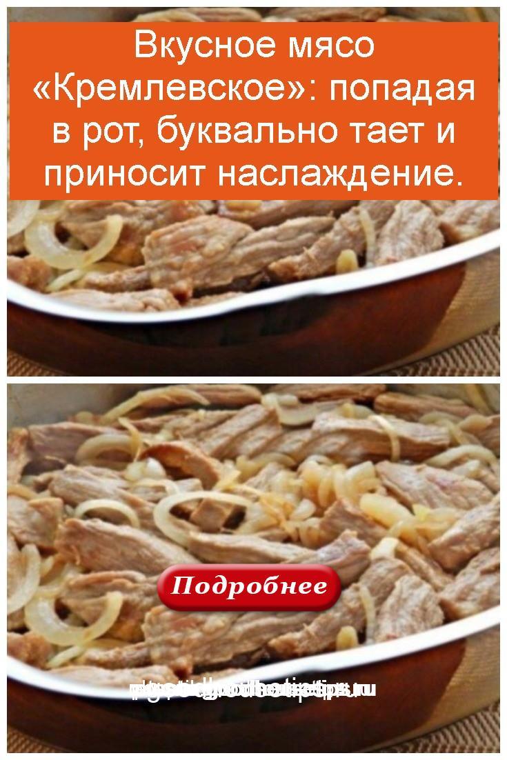 Вкусное мясо «Кремлевское»: попадая в рот, буквально тает и приносит наслаждение 4