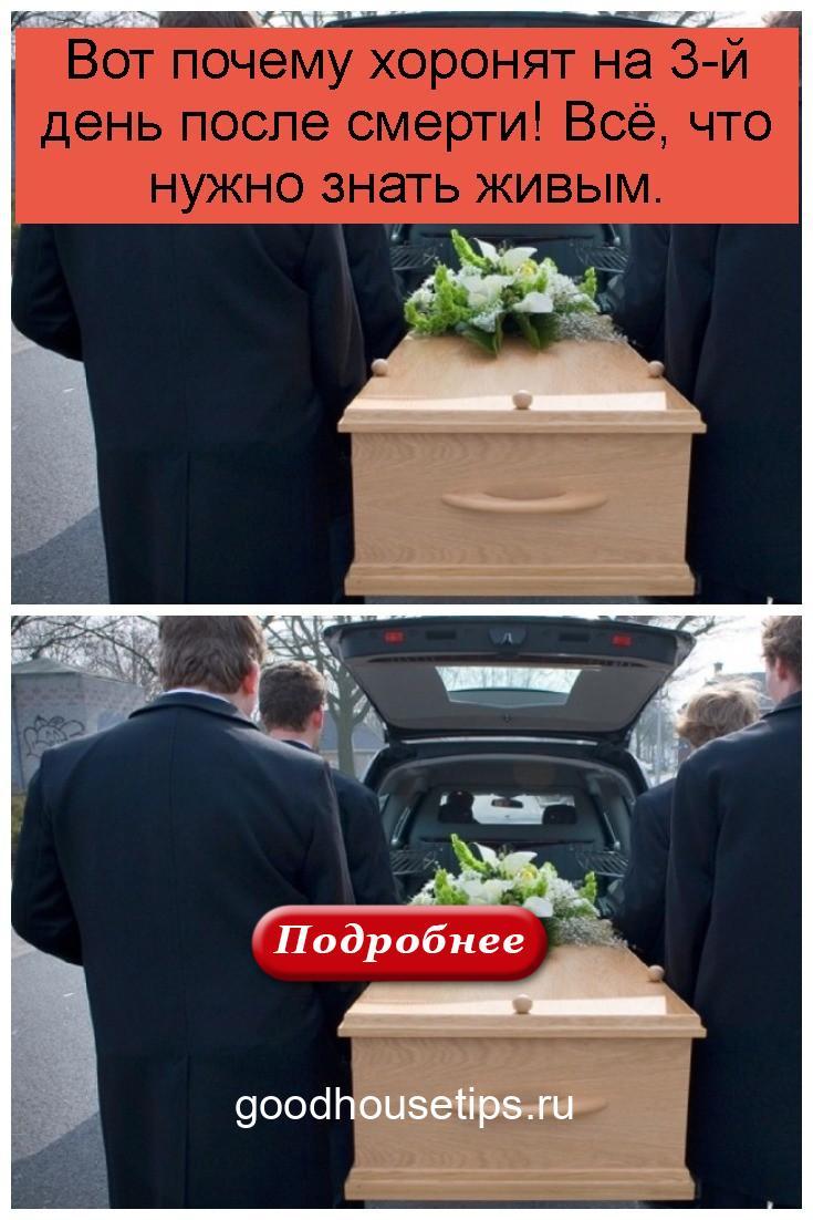 Вот почему хоронят на 3-й день после смерти! Всё, что нужно знать живым 4