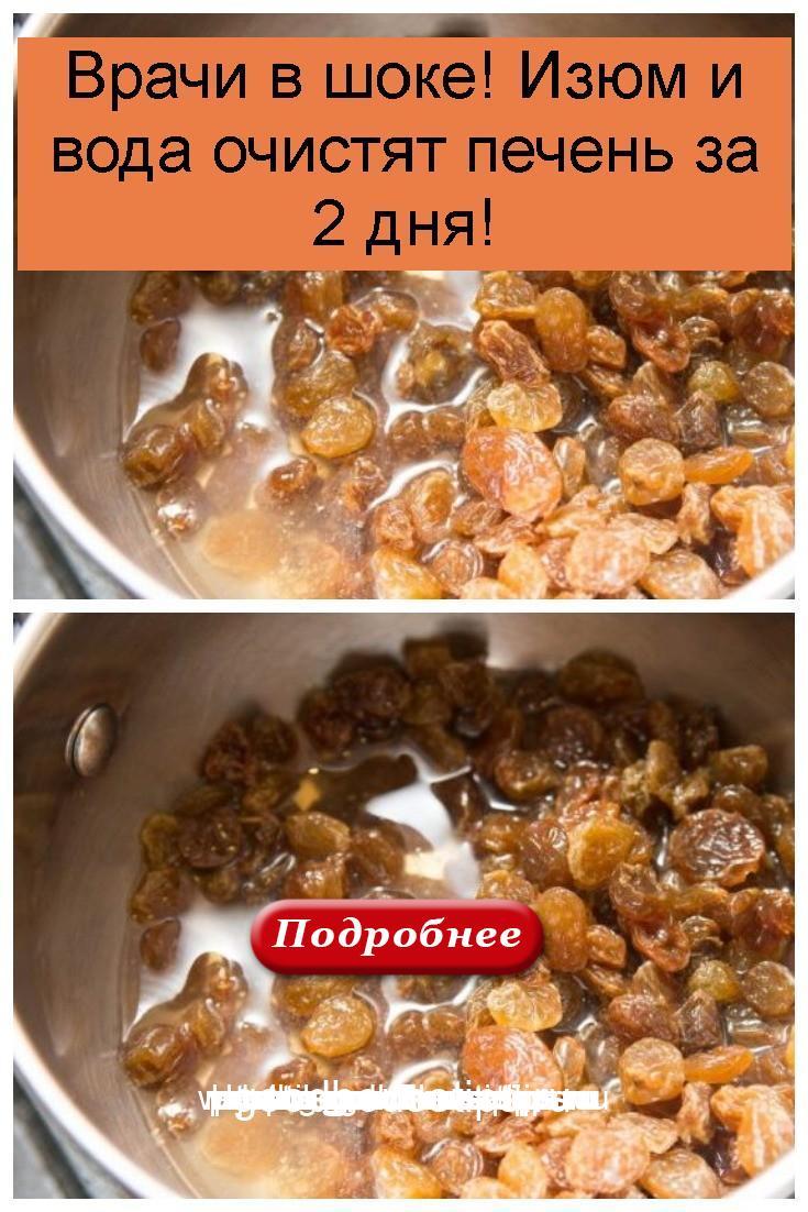 Врачи в шоке! Изюм и вода очистят печень за 2 дня 4