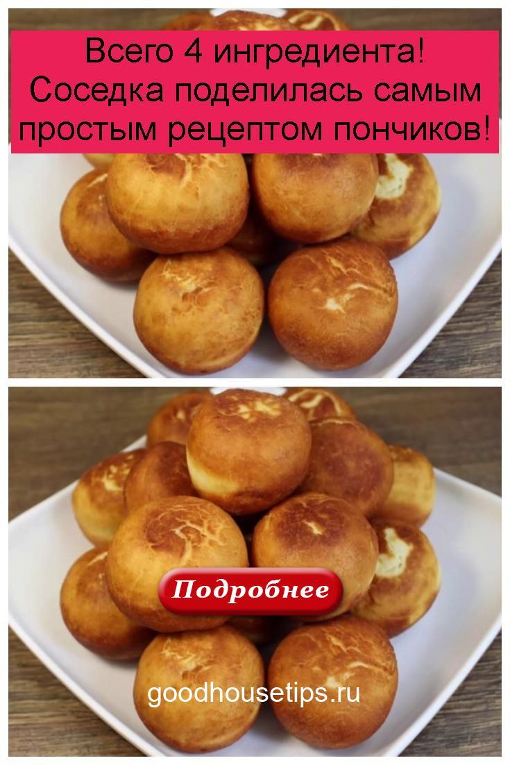 Всего 4 ингредиента! Соседка поделилась самым простым рецептом пончиков 4