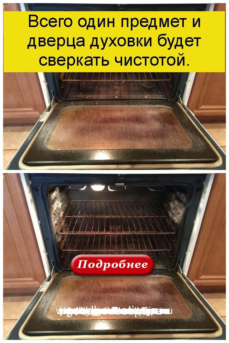 Всего один предмет и дверца духовки будет сверкать чистотой 4