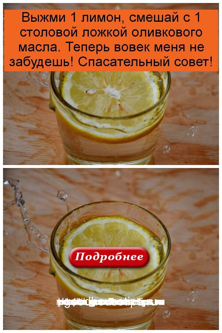 Выжми 1 лимон, смешай с 1 столовой ложкой оливкового масла. Теперь вовек меня не забудешь! Спасательный совет 4