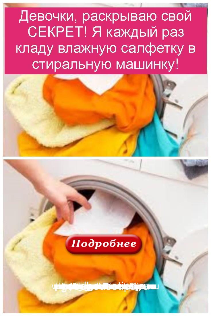 Девочки, раскрываю свой СЕКРЕТ! Я каждый раз кладу влажную салфетку в стиральную машинку 4