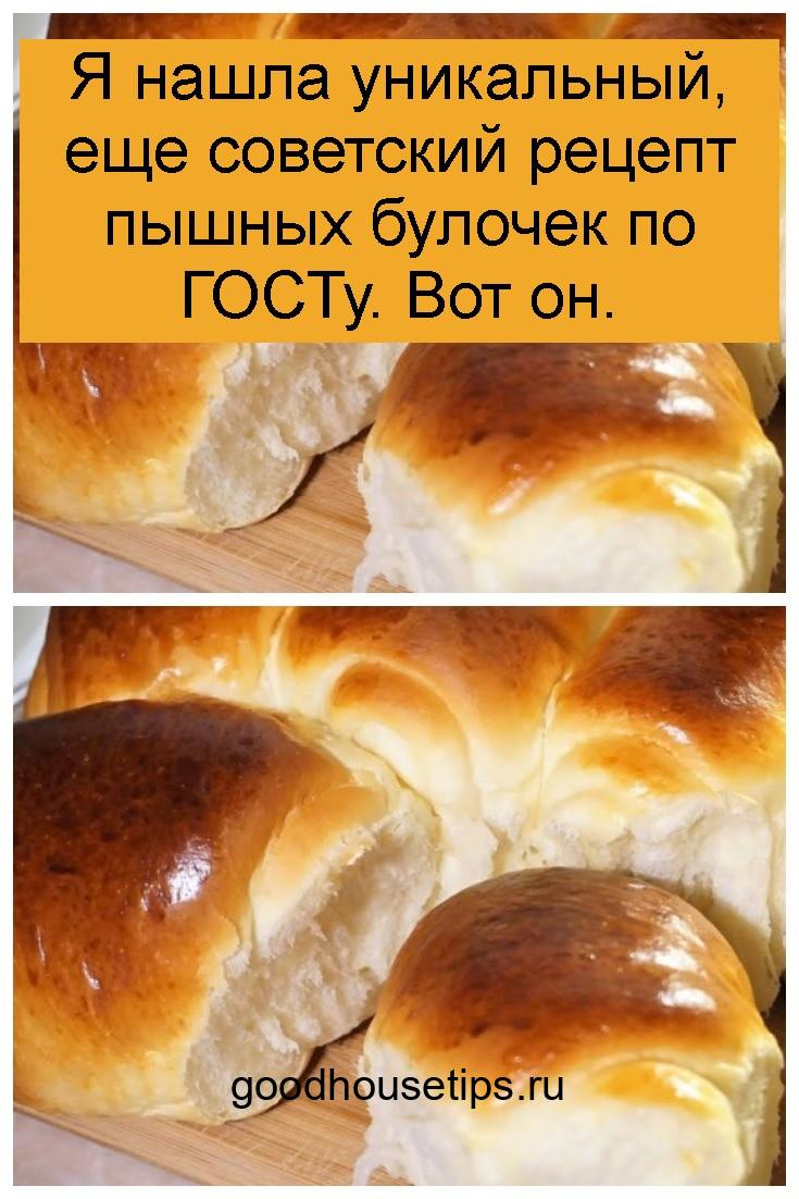 Я нашла уникальный, еще советский рецепт пышных булочек по ГОСТу. Вот он 4