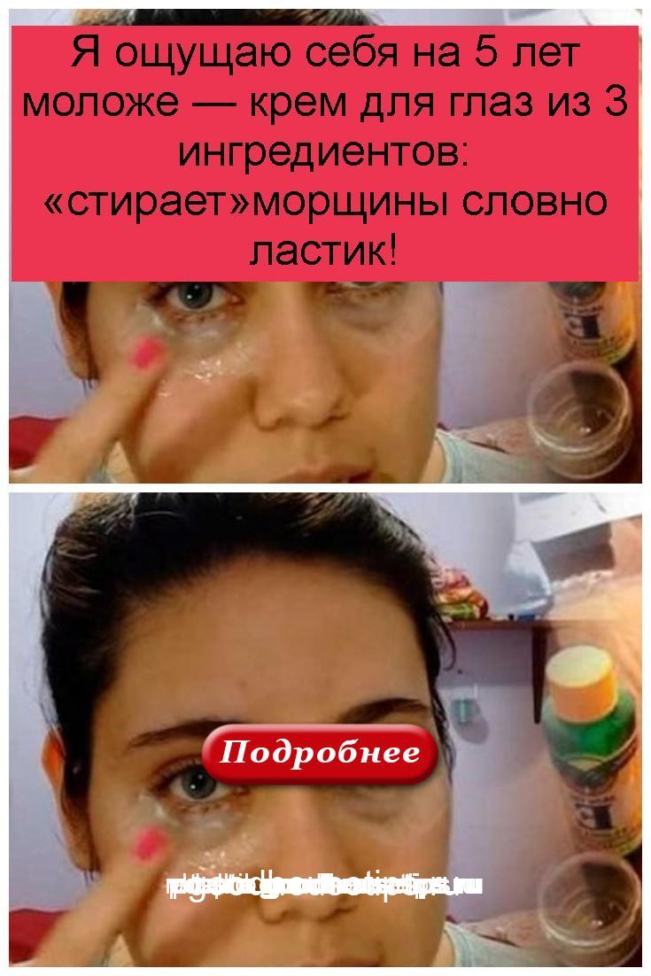 Я ощущаю себя на 5 лет моложе — крем для глаз из 3 ингредиентов: «стирает»морщины словно ластик 4