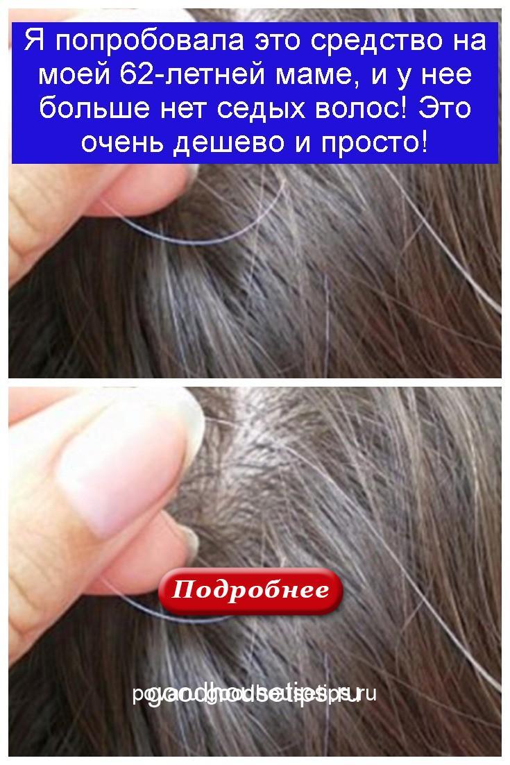Я попробовала это средство на моей 62-летней маме, и у нее больше нет седых волос! Это очень дешево и просто 4