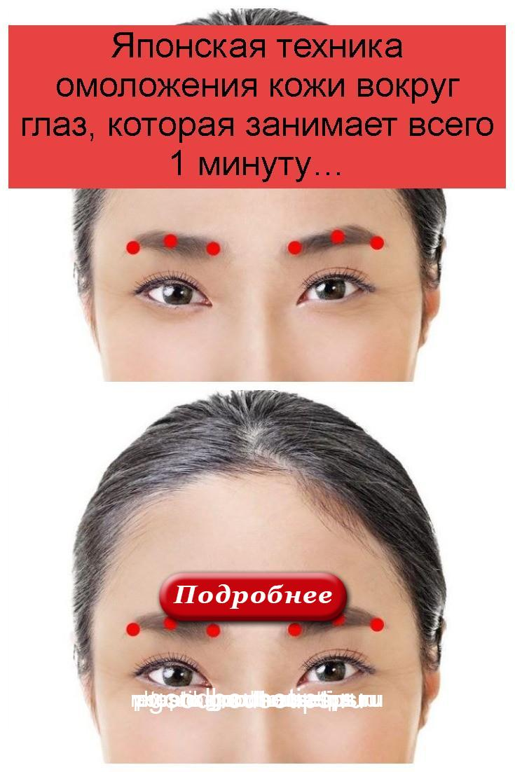 Японская техника омоложения кожи вокруг глаз, которая занимает всего 1 минуту 4