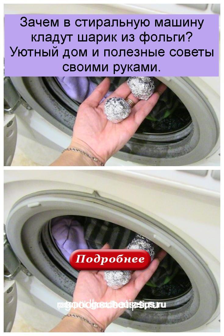 Зачем в стиральную машину кладут шарик из фольги? Уютный дом и полезные советы своими руками 4