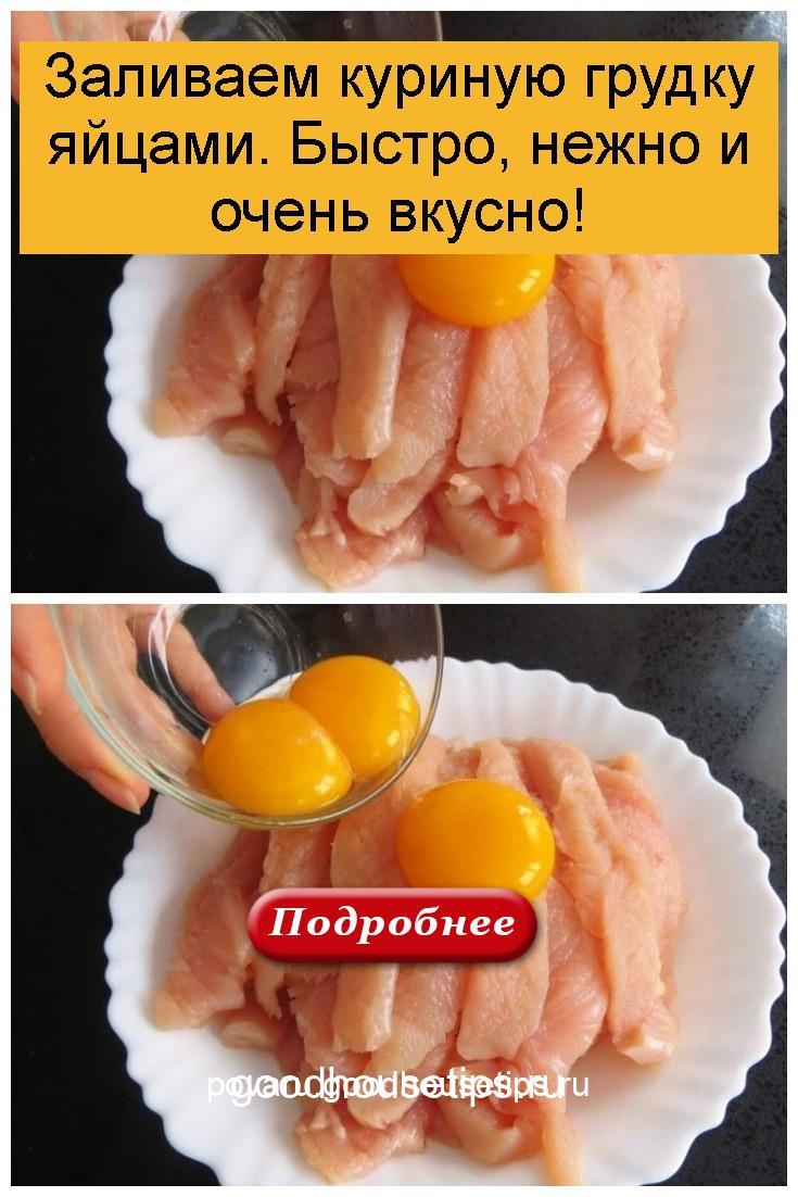 Заливаем куриную грудку яйцами. Быстро, нежно и очень вкусно 4