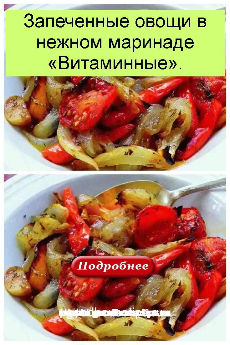 Запеченные овощи в нежном маринаде «Витаминные» 4
