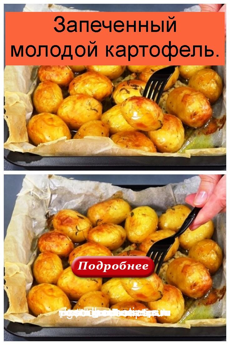 Запеченный молодой картофель 4