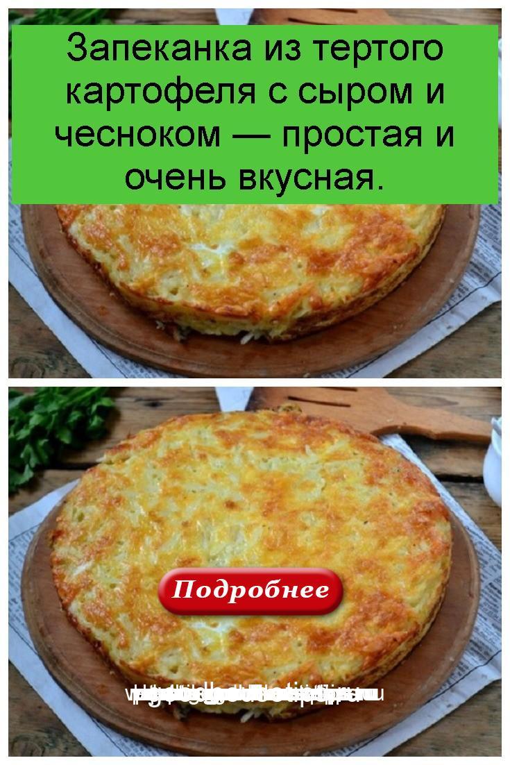 Запеканка из тертого картофеля с сыром и чесноком — простая и очень вкусная.