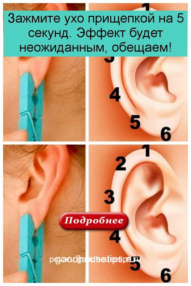 Зажмите ухо прищепкой на 5 секунд. Эффект будет неожиданным, обещаем 4