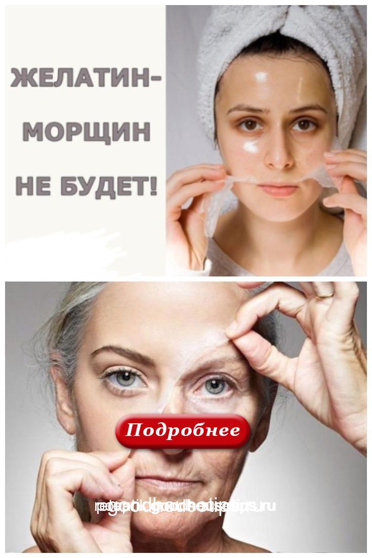 ЖЕЛАТИН - МОРЩИН НЕ БУДЕТ 5