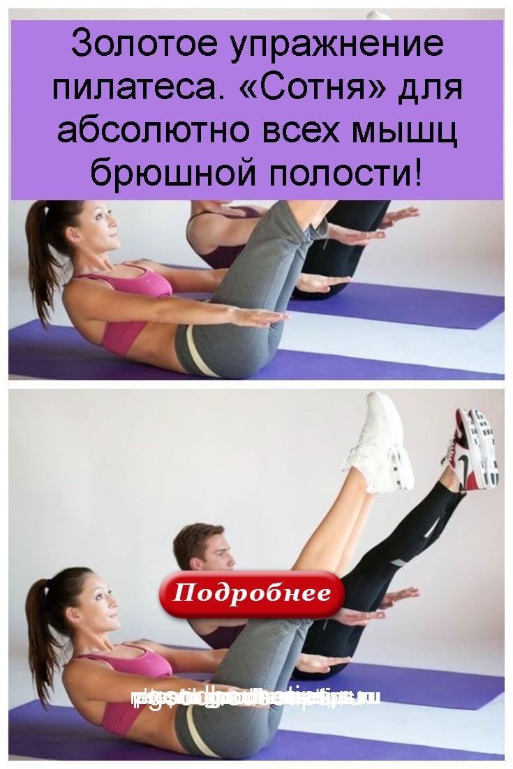 Золотое упражнение пилатеса. «Сотня» для абсолютно всех мышц брюшной полости 4