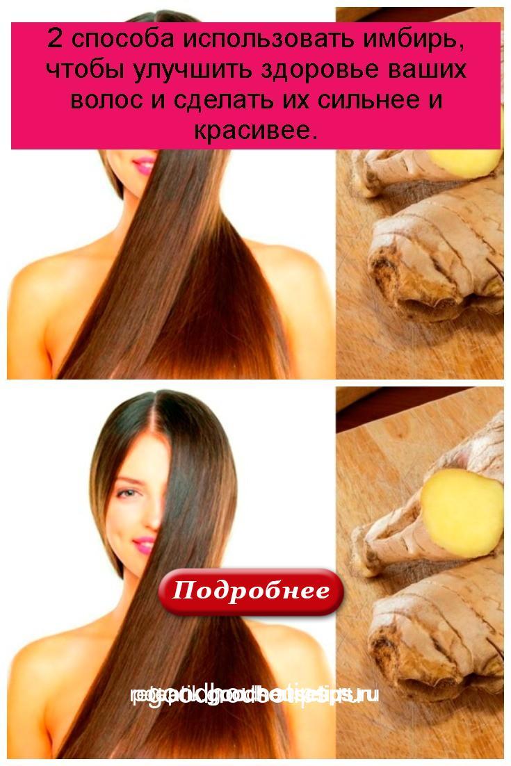 2 способа использовать имбирь, чтобы улучшить здоровье ваших волос и сделать их сильнее и красивее 4