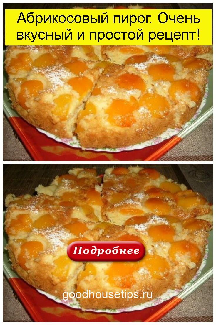 Абрикосовый пирог. Очень вкусный и простой рецепт 4