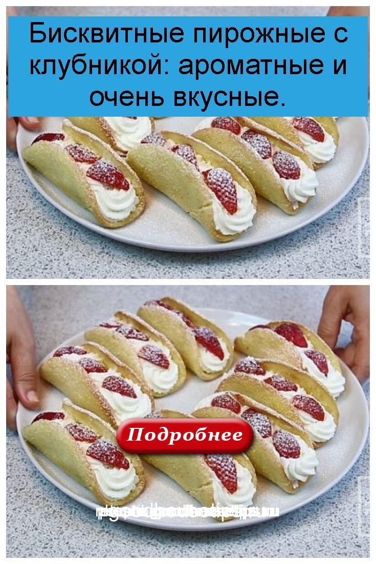 Бисквитные пирожные с клубникой: ароматные и очень вкусные 4