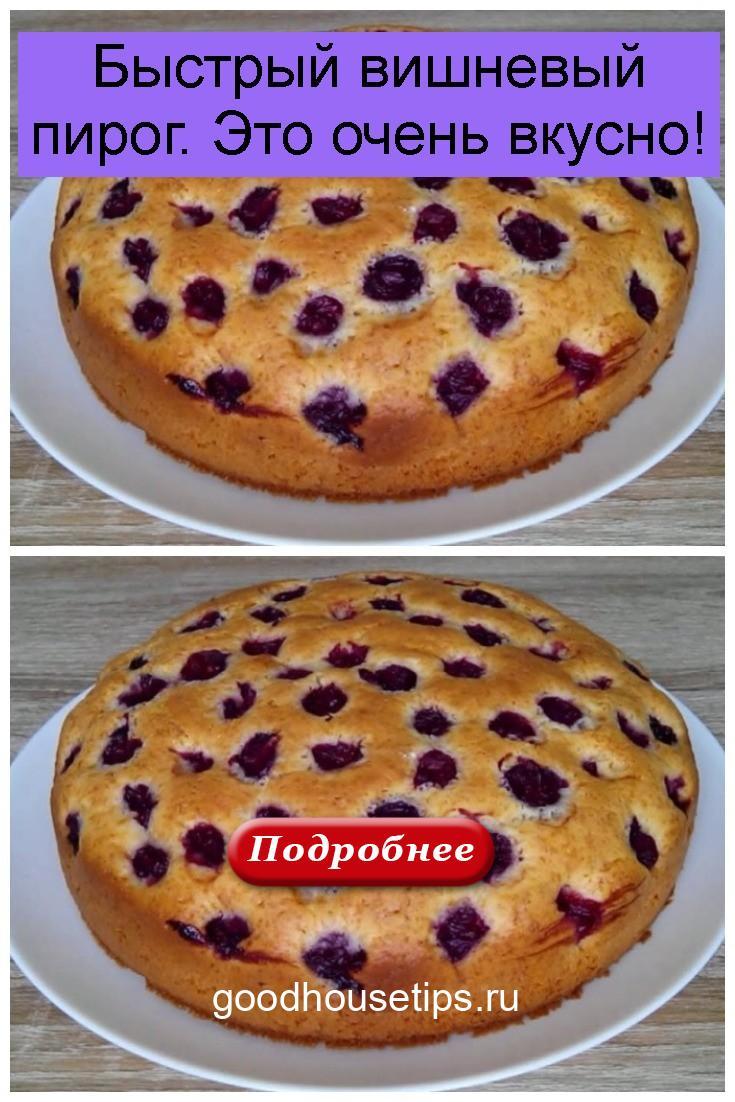 Быстрый вишневый пирог. Это очень вкусно 4