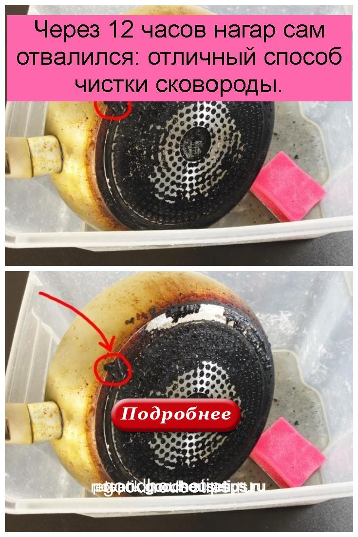 Через 12 часов нагар сам отвалился: отличный способ чистки сковороды 4