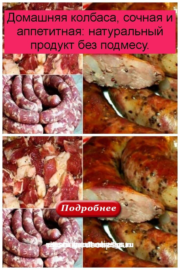 Домашняя колбаса, сочная и аппетитная: натуральный продукт без подмесу 4