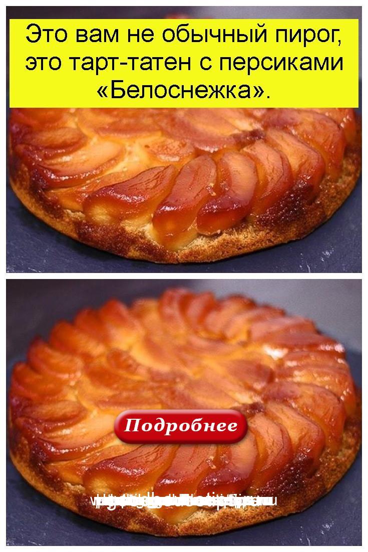 Это вам не обычный пирог, это тарт-татен с персиками «Белоснежка» 4