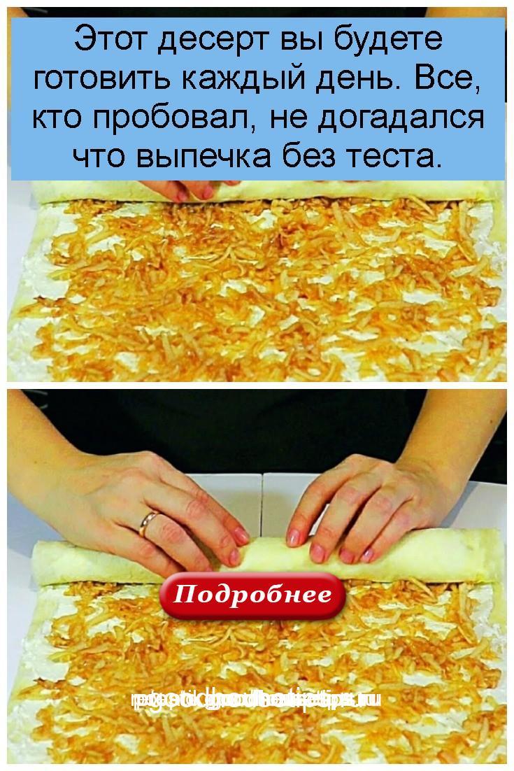 Этот десерт вы будете готовить каждый день. Все, кто пробовал, не догадался что выпечка без теста 4