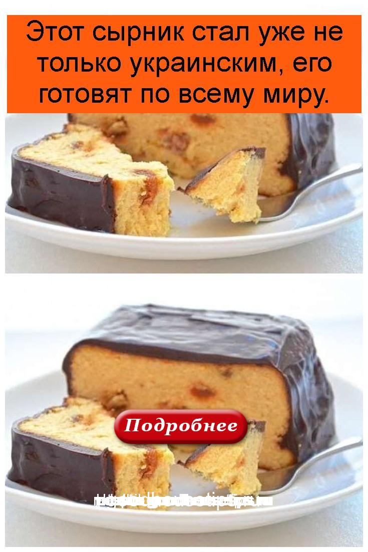 Этот сырник стал уже не только украинским, его готовят по всему миру 4