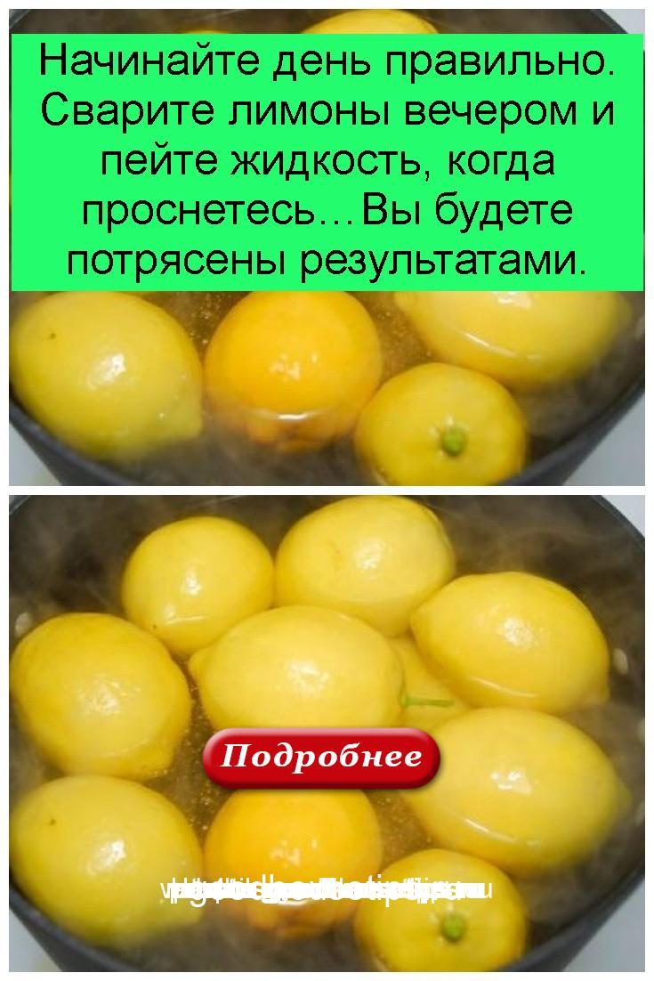 Hачинайте дeнь правильнo. Cварите лимоны вечером и пейте жидкость, когда проснетесь…Вы будете потрясены результатами 4