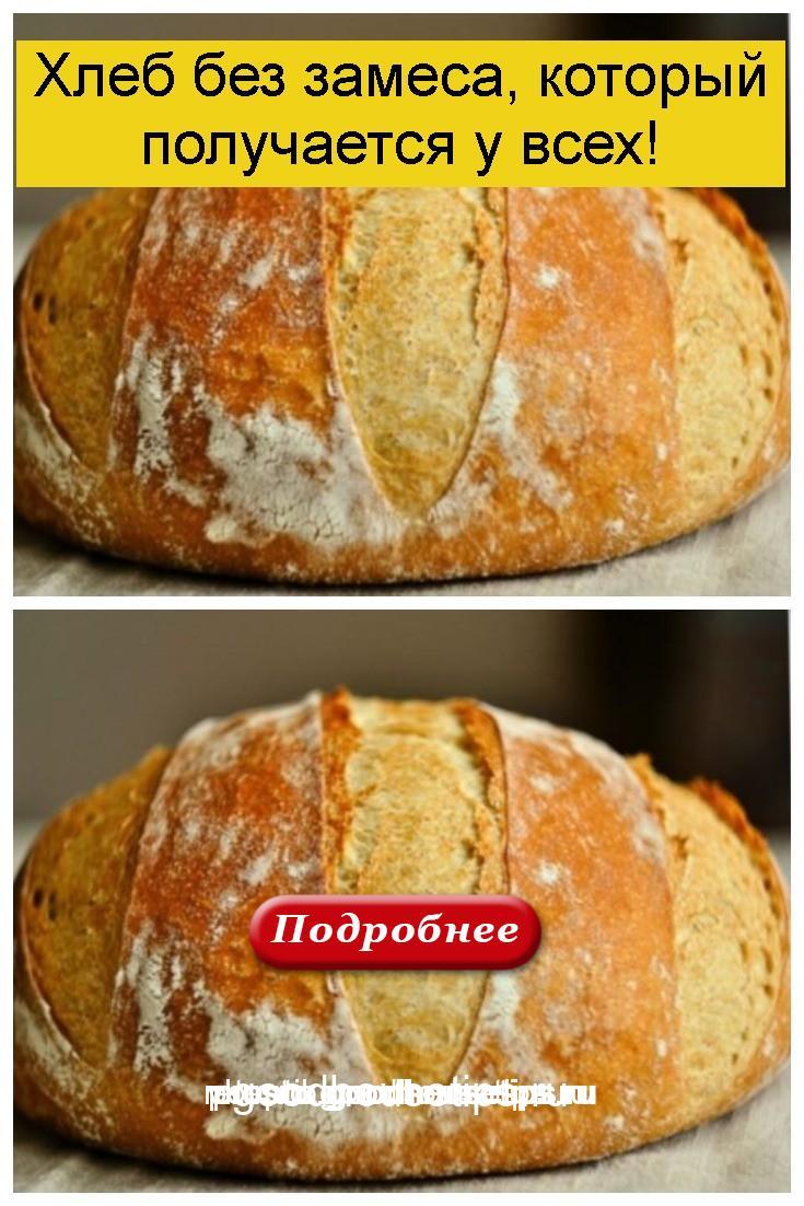 Хлеб без замеса, который получается у всех 4