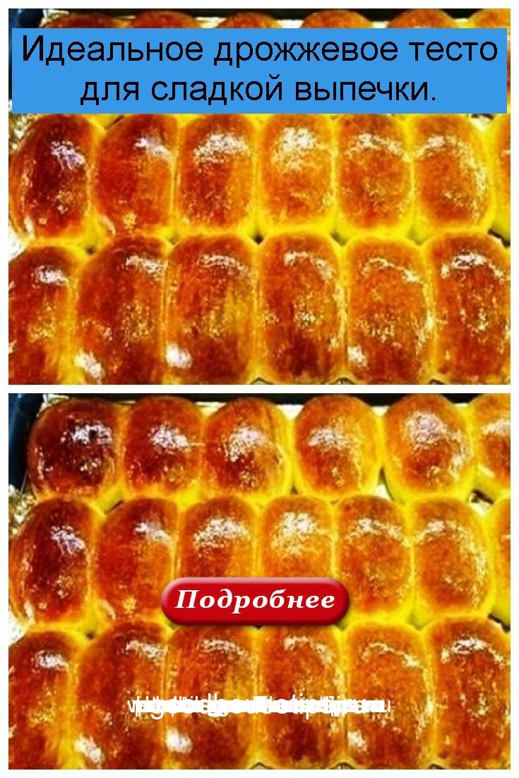 Идеальное дрожжевое тесто для сладкой выпечки 4