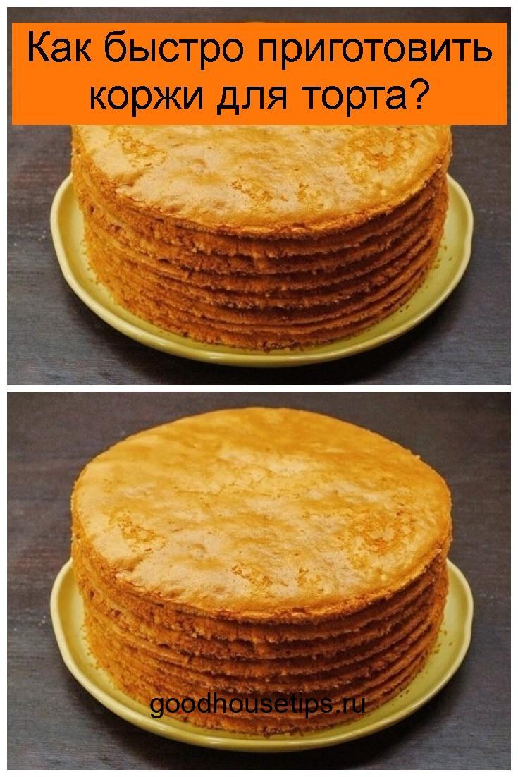 Как быстро приготовить коржи для торта 4