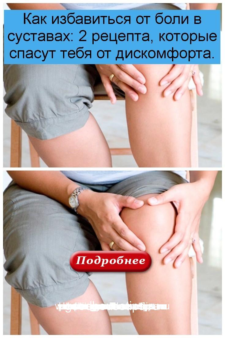 Как избавиться от боли в суставах: 2 рецепта, которые спасут тебя от дискомфорта 4