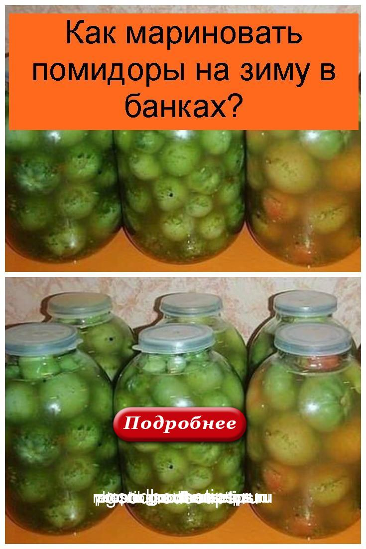 Как мариновать помидоры на зиму в банках 4