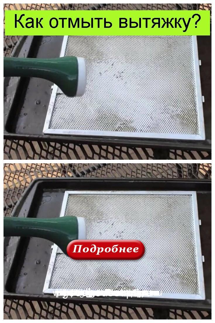 Как отмыть вытяжку 4
