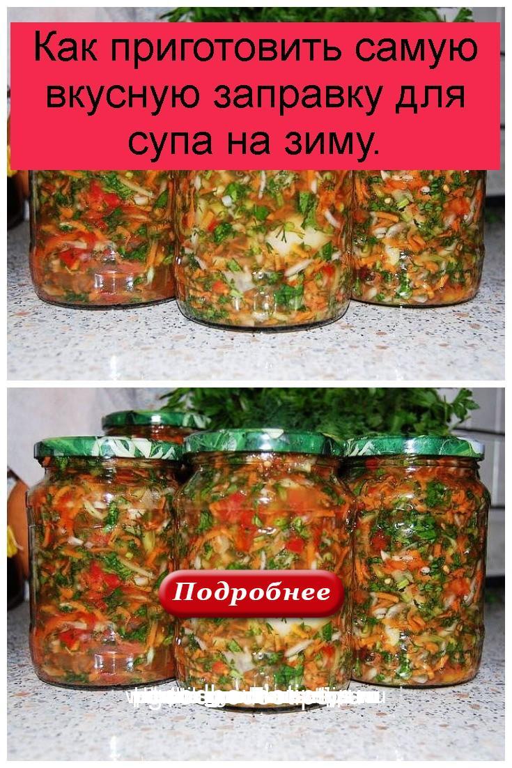 Как приготовить самую вкусную заправку для супа на зиму 4