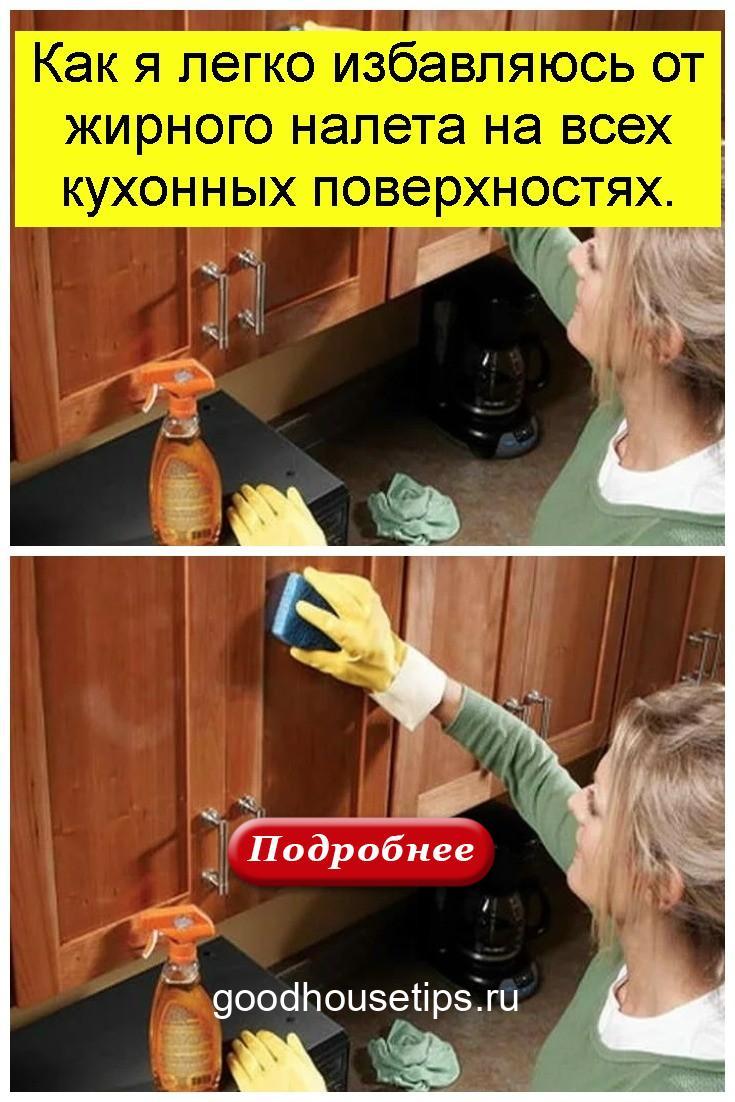 Как я легко избавляюсь от жирного налета на всех кухонных поверхностях 4