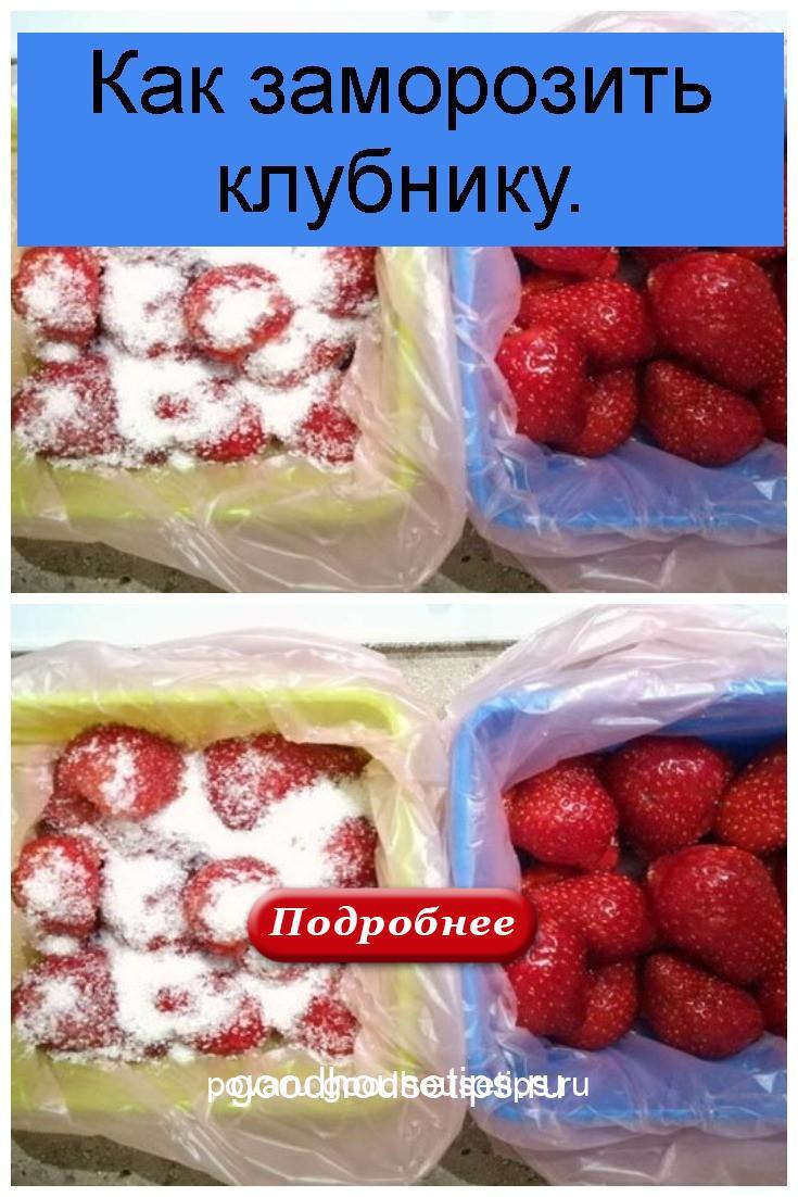 Как заморозить клубнику 4