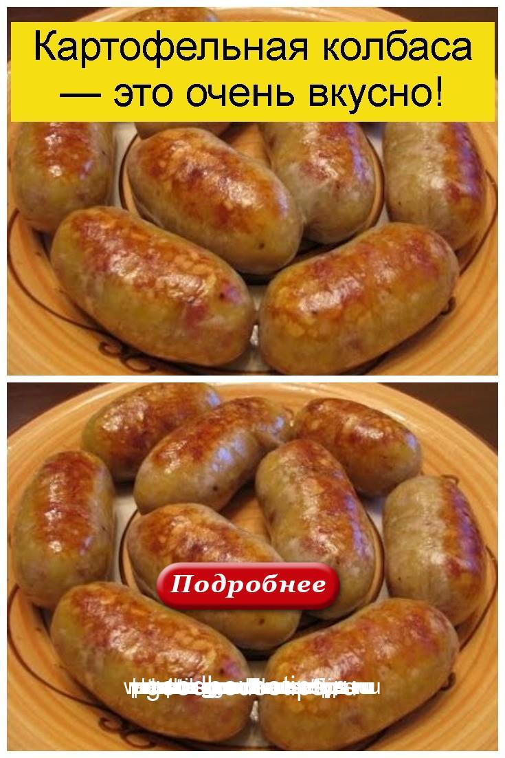 Картофельная колбаса — это очень вкусно 4